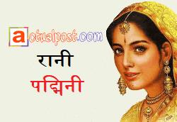 रानी पद्मिनी का इतिहास   Rani Padmini History in Hindi