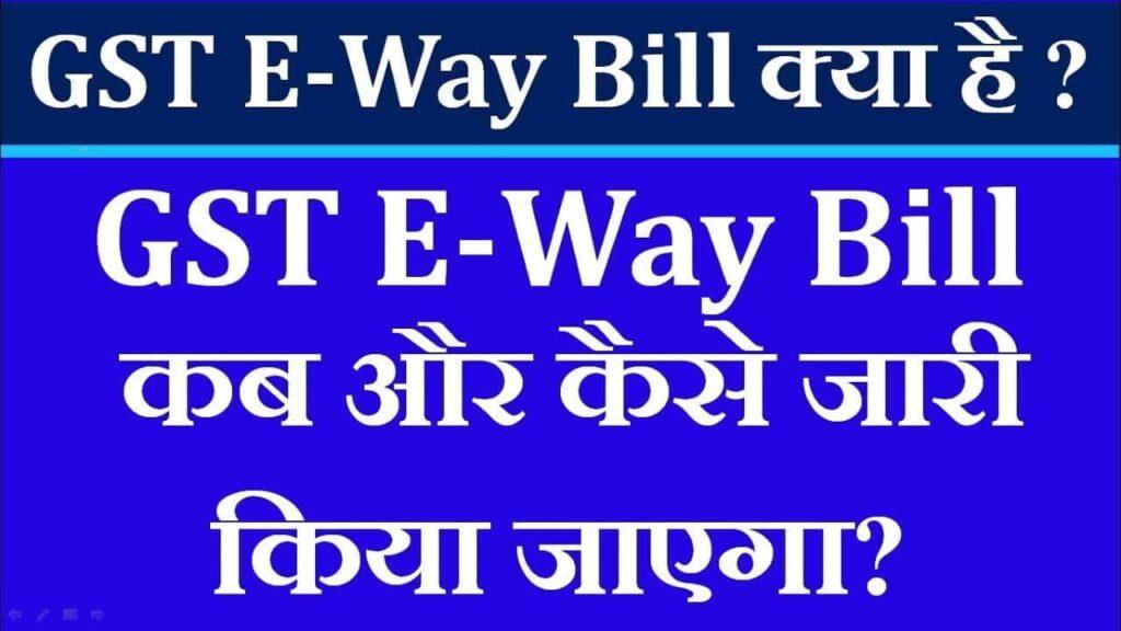 GST E Way Bill in Hindi | GST E Way Bill क्या हैं? कब और कैसे जारी करे?