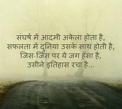 Best life changing Quotes in Hindi  - श्रेष्ठ सुविचार