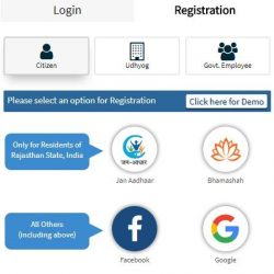 SSO ID Registration  SSO ID क्या है? SSO ID कैसे बनाए